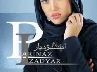پریناز ایزدیار به شبنم قلی خانی بخاطر مادر شدن تبریک گفت