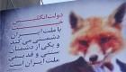 اهمیت تابلوهای تبلیغاتی فرهنگی و توهین بسیجیها به انگلیسیها
