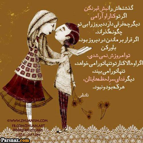 عکس نوشته های زیبای رومانتیکی