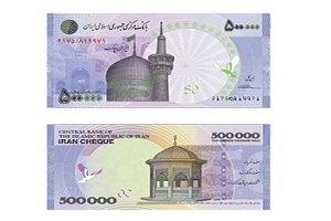 تصویر ایران چک ۵۰ هزار تومانی به بازار آمد