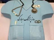 سری کامل اس ام اس و متن تبریک روز پزشک