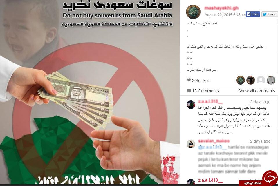 کمپین سوغات سعودی نخرید