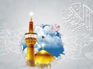 اس ام اس ویژه ولادت امام رضا (ع)