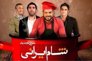 سری جدید بفرمایید شام ایرانی