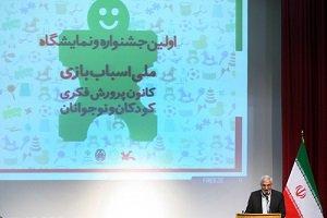 اولین نمایشگاه و جشنواره ملی اسباب بازی