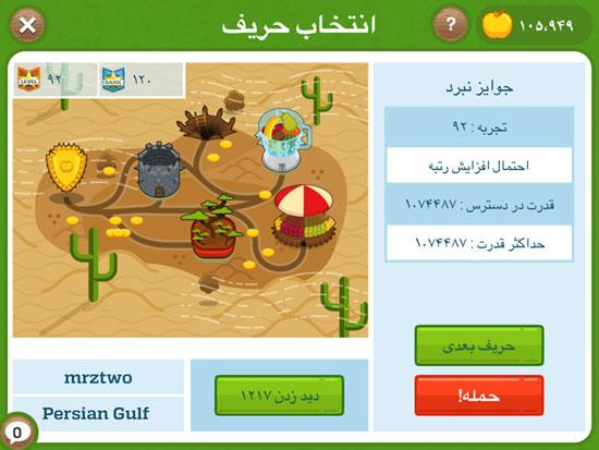 جوان ایرانی با میوه های مجازی میلیونر شد