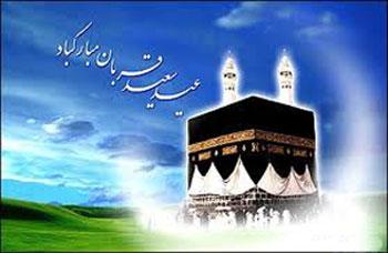اشعار  زیبا ویژه تبریک عید قربان به حاجیان مکه