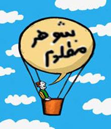 اشعار طنز زن و موبایل و اینترنت