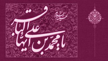 سخنان تابناک و اندرزهاى حکیمانه از امام محمد باقر(ع)