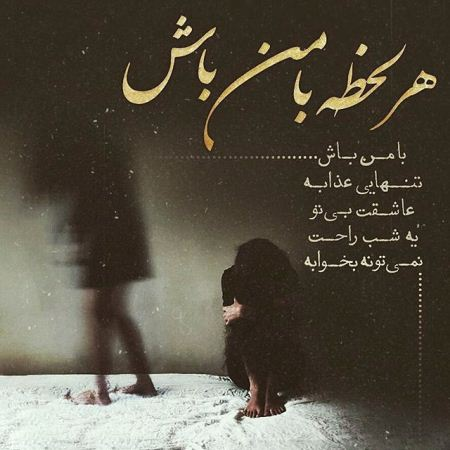 عکس نوشته های غمگین عاشقانه و رمانتیک