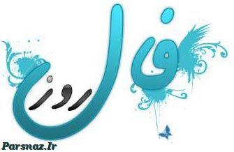 فال روز یکشنبه 29 شهریور 1394 به همراه فال حافظ