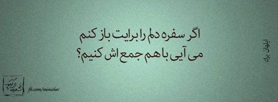 عکس نوشته های پرمعنی بزرگان سری مهر 94