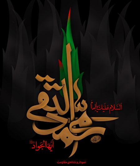 کارت پستال های شهادت امام محمد تقی (جواد) (ع)
