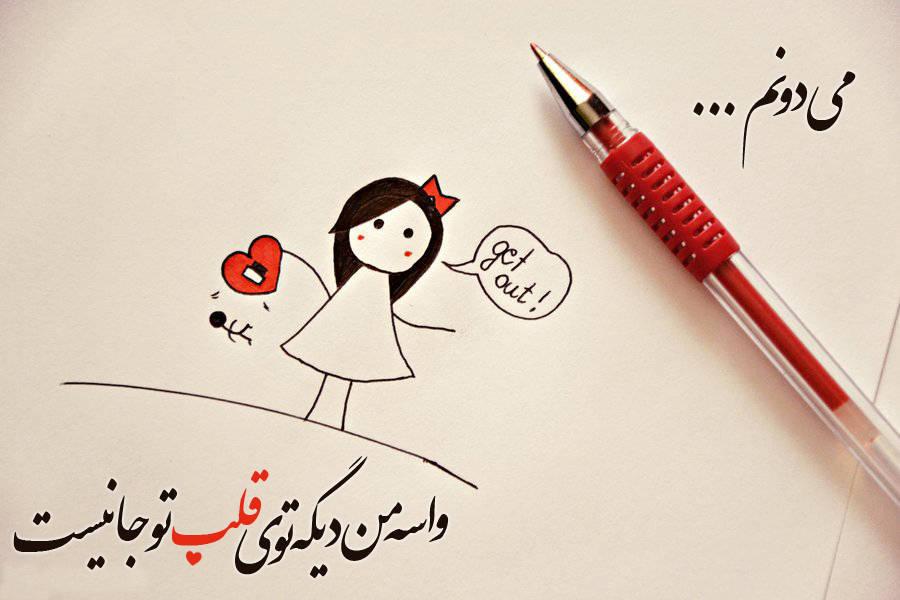 دلنوشته های زیبای دلتنگی عاشقانه