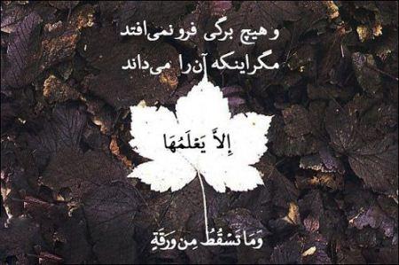عکس نوشته های عرفانی