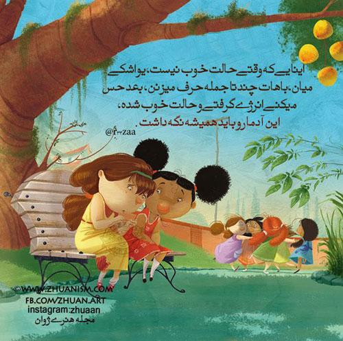 عکس های عاشقانه سری مهر 94