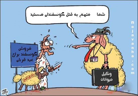 کاریکاتور های طنز عید قربان