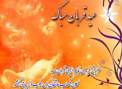 کارت پستال های ویژه عید قربان سری مهر 94