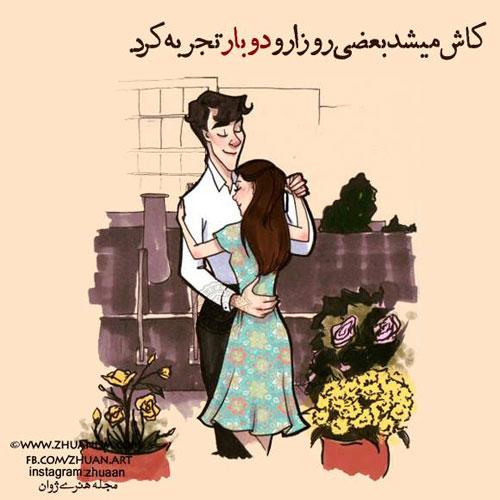 عکس های رومانتیک سری مهر 94