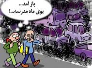 کاریکاتور باز شدن مدارس جدید و خنده دار