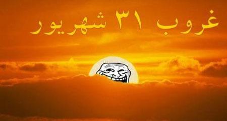 ترول های طنز بوی ماه مهر
