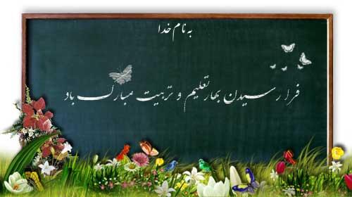 کارت پستال های ویژه بازگشایی مدارس