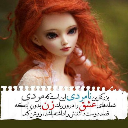 Image result for ‫عاشقانه عروسکی‬‎