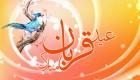 اس ام اس های تبریک عید سعید قربان