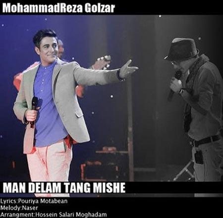آهنگ محمدرضا گلزار برای مرتضی پاشایی +عکس