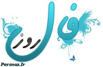 فال روز دوشنبه 6 مهر 1394