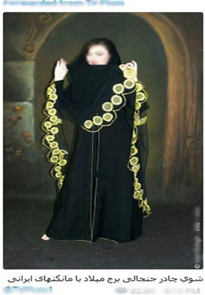جنجال شوی چادر دختران مانکن در برج میلاد + تصاویر