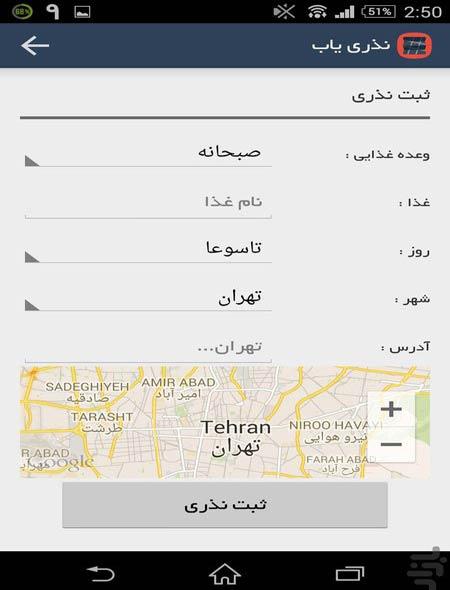 خبر رسانی نذری های محرم با موبایل   عکس