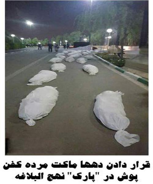 راز جنازه های کفن پوش در پارک نهج البلاغه ! + عکس