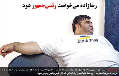 حسین رضا زاده میخواست رئیس جمهور ایران بشود   عکس