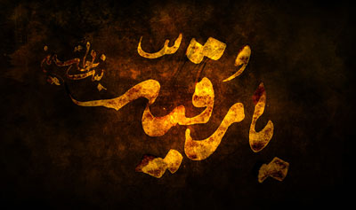 نوشته های زیبا در سوگ محرم و حضرت رقیه