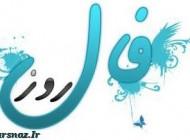 فال روز جمعه 10 مهر 1394