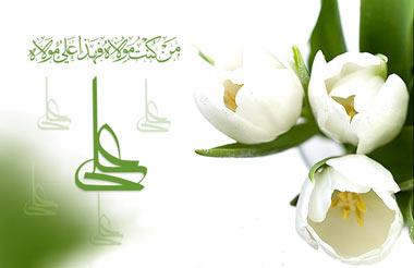 ۸ ذی الحجه عید غدیر خم 10 مهر جمعه 1394