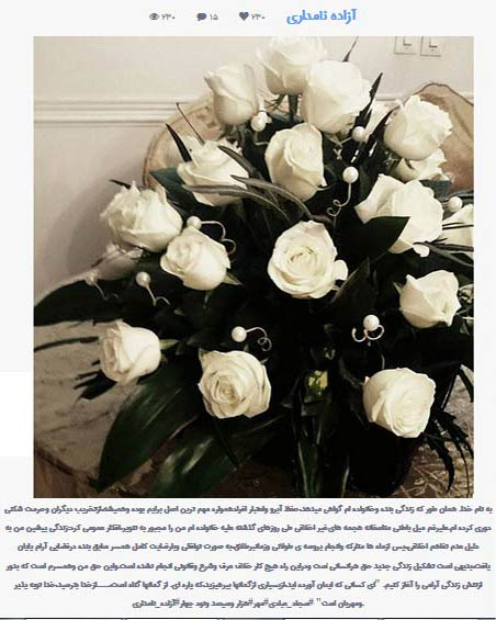 واکنش شوهر جدید آزاده نامداری به ادعاهای همسر سابقش + عکس
