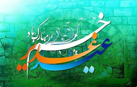 کارت پستال عید غدیر خم 1394