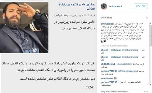 علت حضور امیر تتلو در دادگاه انقلاب مشخص شد