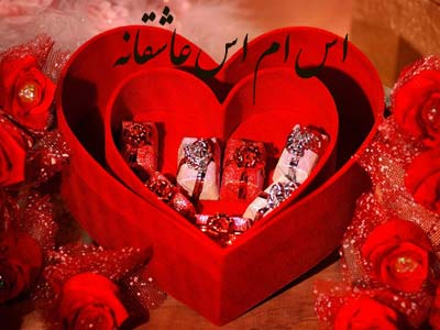 جدیدترین و زیباترین اس ام اس عاشقانه مهر ۹۴
