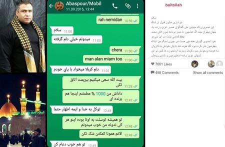 آخرین نذر بیت الله عباسپور پیش از مرگش + عکس