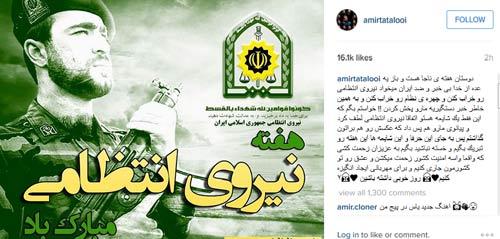 توضیح امیر تتلو در مورد خبر بازداشتش ! + عکس