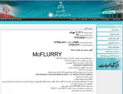 مک دونالد قبلا در ایران ثبت شده است + سند
