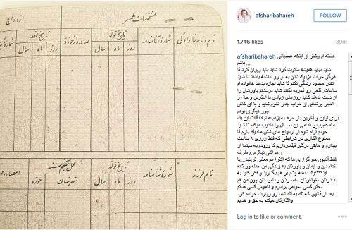 بهاره افشاری عکس صفحه عقد و ازدواج شناسنامه اش را منتشر کرد