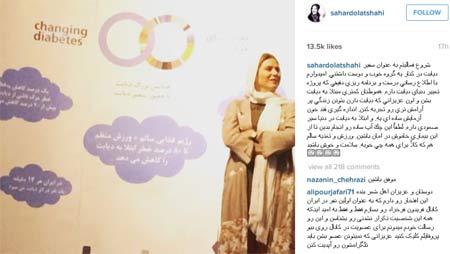 بازیگر زن ایرانی سفیر شد + عکس