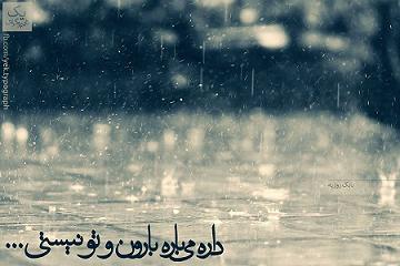 اس ام اس مخصوص روزای بارونی