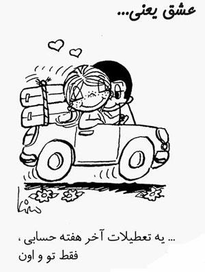 معنای عشق از نگاه بر چسب آدامس....love is