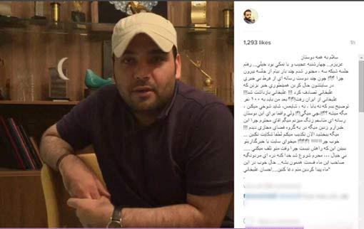 تصادف، بازداشت و رفتن احسان علیخانی از ایران + عکس