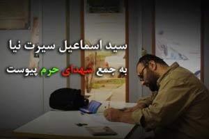 دانشجوی ایرانی به دست داعش شهید شد + عکس